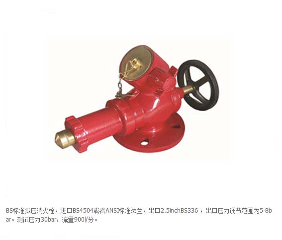 Outdoor Pressure regulating fire hydrant landing valve BS5041